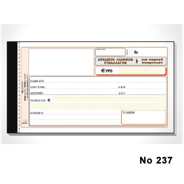 Απόδειξη Λιανικών συναλλαγών (για παροχή υπηρεσιών) No 237