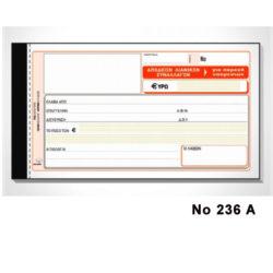 Απόδειξη Λιανικών συναλλαγών (για παροχή υπηρεσιών) No 236α
