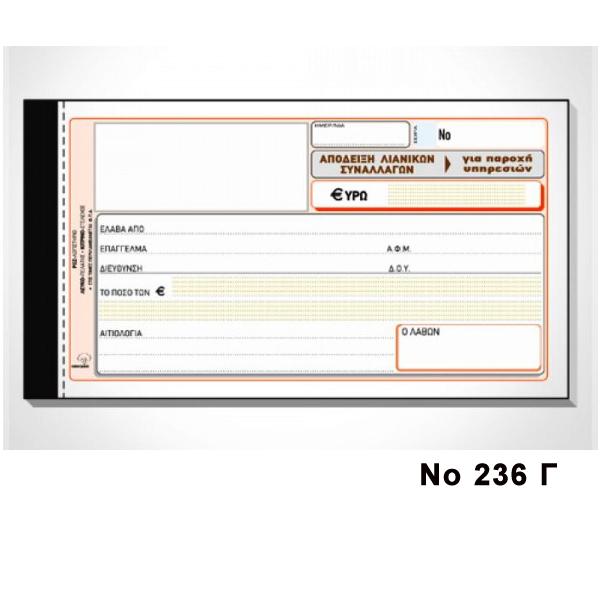 Απόδειξη Λιανικών συναλλαγών (για παροχή υπηρεσιών) No 236γ