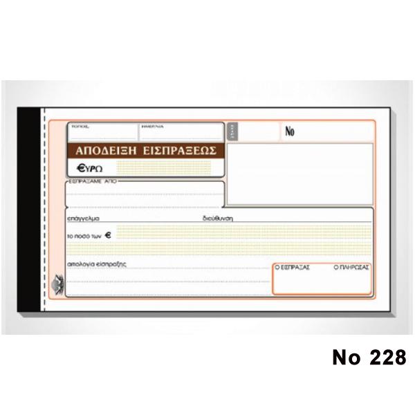 Απόδειξη είσπραξης Νο 228 - Διπλότυπη