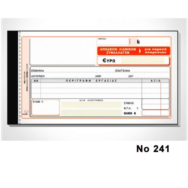Απόδειξη Λιανικών συναλλαγών (για παροχή υπηρεσιών) No 241