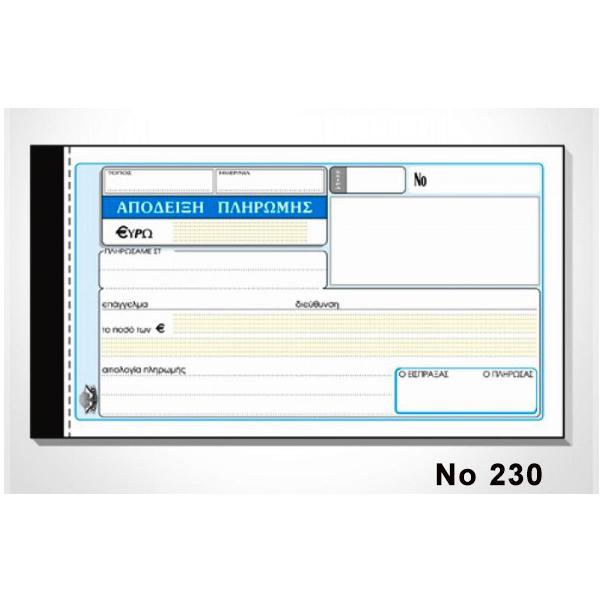 Απόδειξη είσπραξης Νο 230 - Διπλότυπη