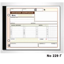 Απόδειξη είσπραξης Νο 229γ - Τριπλότυπη