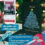 edding 1200 metallic - christmas set.