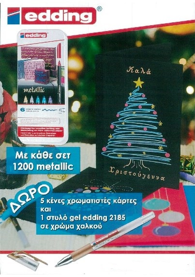 edding 1200 metallic – christmas set.